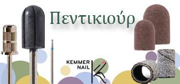 Φρέζες Kemmer