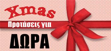 Χριστουγεννιάτικες Δώρα